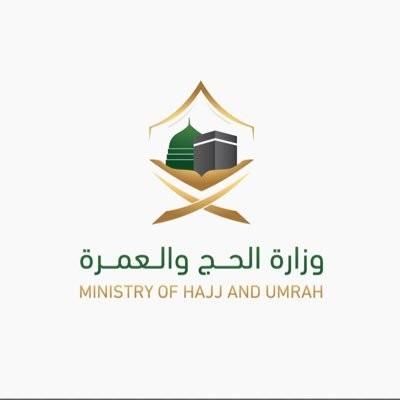 وزارة الحج والعمره