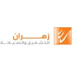 شركة زهران للصيانة والتشغيل