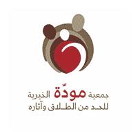 جمعية مودة الخيرية