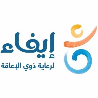 جمعية إيفاء