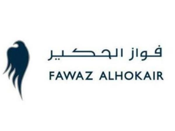 شركة فواز عبدالعزيز الحكير وشركاه