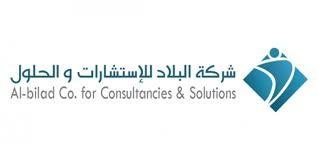 شركة البلاد للاستشارات والحلول