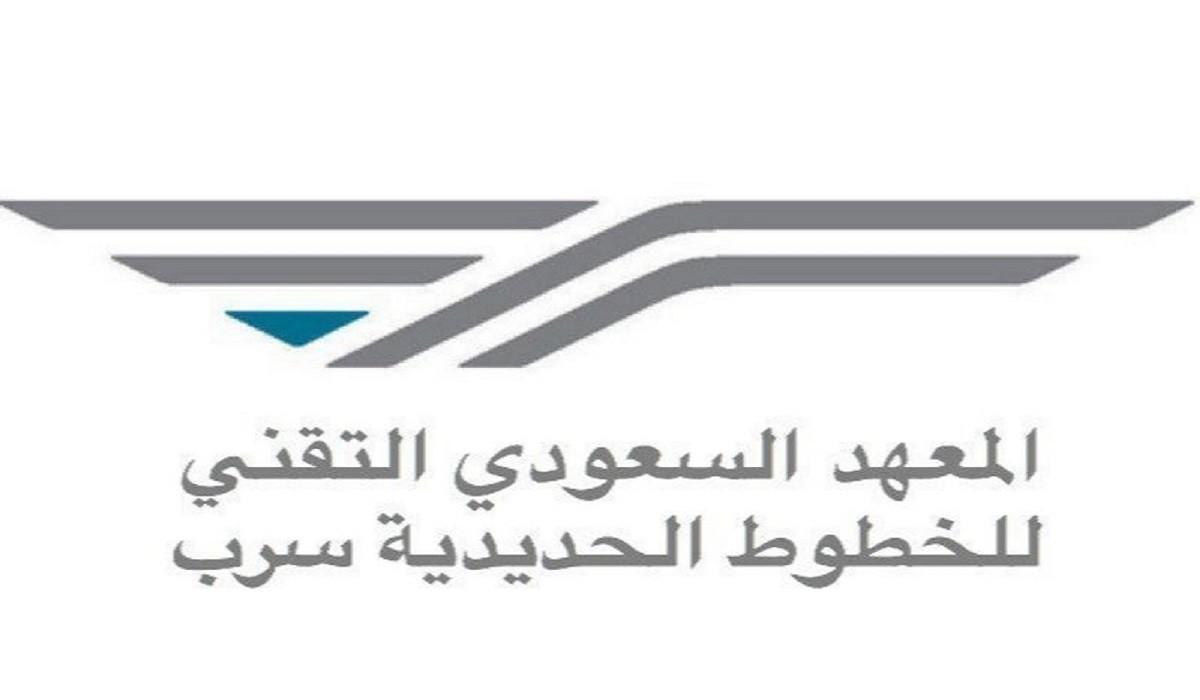 المعهد السعودي التقني للخطوط الحديدية - سرب