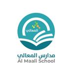 مدارس المعالي