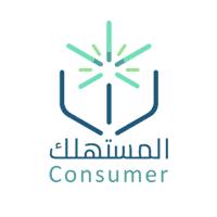 جمعية حماية المستهلك 1