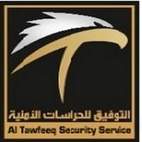 التوفيق للحراسات الأمنية
