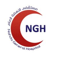 مستشفى النهضه العام بالطائف