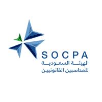 الهيئة السعودية للمحاسبين القانونيين 1