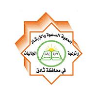جمعية الدعوة والإرشاد بمحافظة ثادق