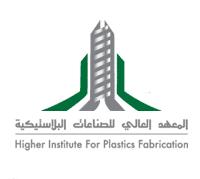 المعهد العالي للصناعات البلاستيكية 1