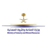 وزارة الصناعة والثروة المعدنية 1