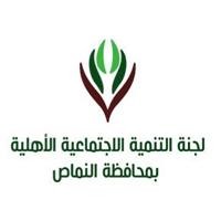 لجنة التنمية الاجتماعية الأهلية بالنماص