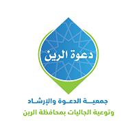 جمعية الدعوة والارشاد بمحافظة الرين