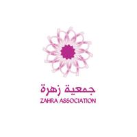 جمعية زهرة
