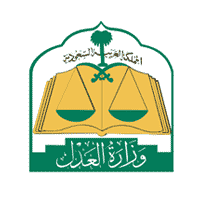 وزارة العدل 1