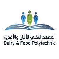 المعهد التقني للألبان والأغذية 1