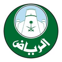 أمانة منطقة الرياض 1
