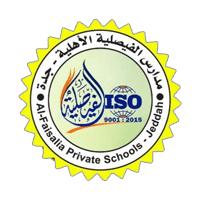 مدارس الفيصلية الأهلية بمحافظة جدة