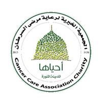 جمعية أحياها بالمدينة المنورة
