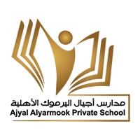مدارس أجيال اليرموك الأهلية