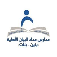مدارس مداد البيان الأهلية بنين وبنات