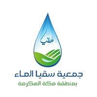 جمعية سقيا الماء