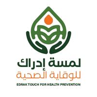 جمعية لمسة ادراك للوقاية الصحية