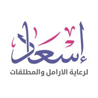 جمعية إسعاد لرعاية الأرامل والمطلقات