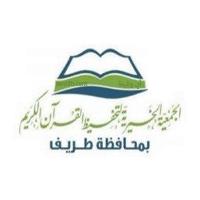 جمعية تحفيظ القرآن الكريم بطريف