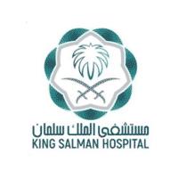 مستشفى الملك سلمان 1
