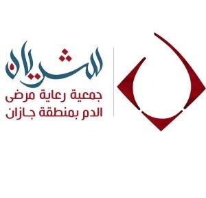 جمعية رعاية مرضى الدم بجازان