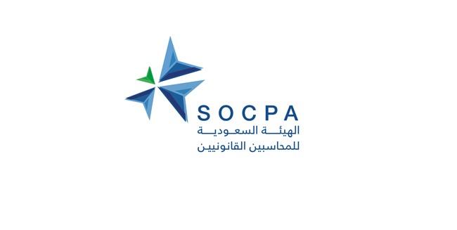 الهيئة السعودية للمحاسبين القانونيين