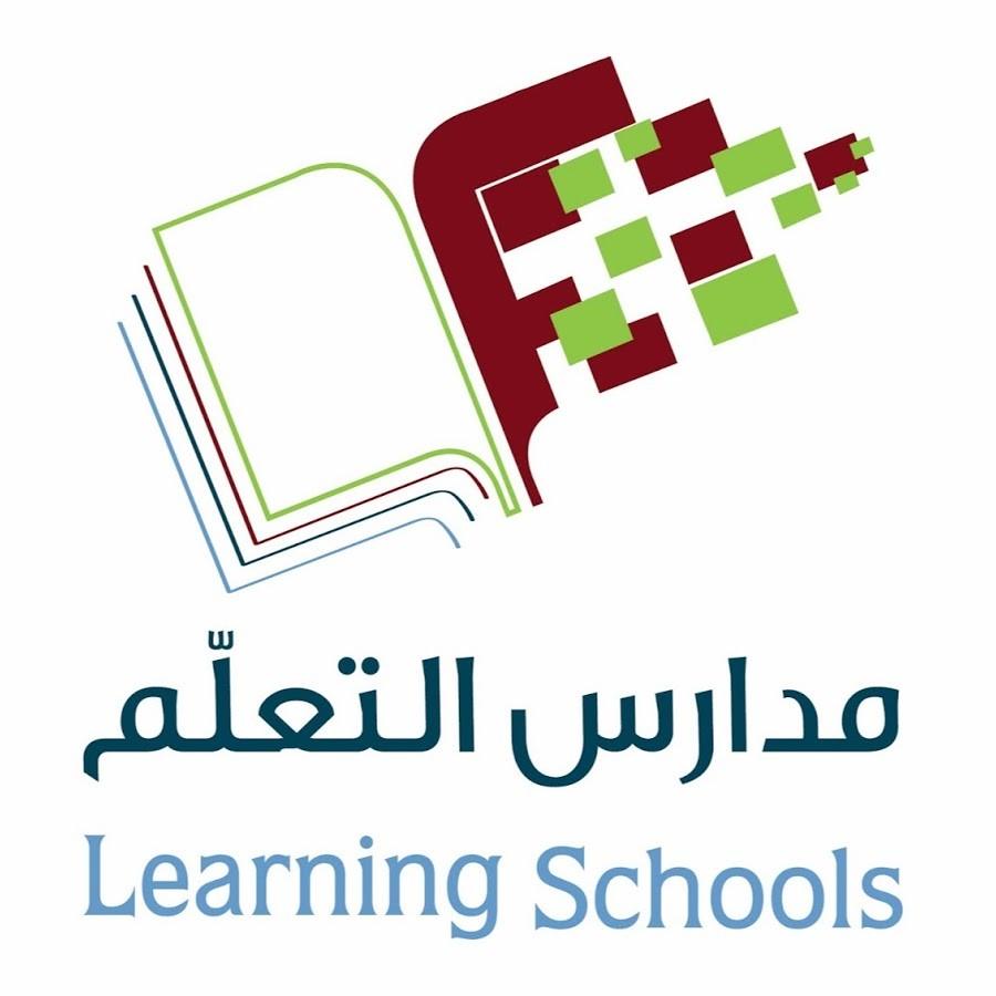 مدارس التعلّم الأهلية